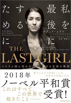 ノーベル平和賞受賞・ナディア・ムラドさん『THE LAST GIRL』が全国発売に