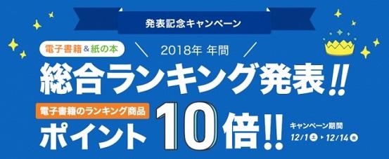 ハイブリッド型総合書店「honto」が2018年の年間ランキングを発表! エントリー限定でポイント10倍キャンペーンも