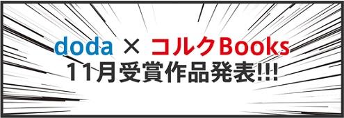 転職サービス「doda」×漫画家コミュニティサイト「コルクBooks」マンガ投稿キャンペーン第一弾の大賞作品が決定!