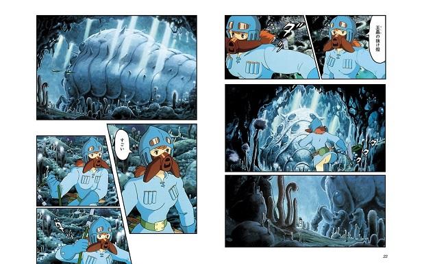 『シネマ・コミック 風の谷のナウシカ』より (C)1984 Studio Ghibli・H