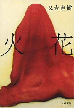 小説1位『火花』