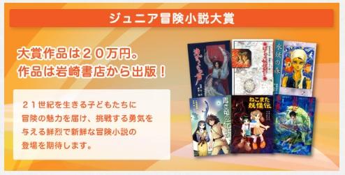第16回ジュニア冒険小説大賞の受賞作が決定!