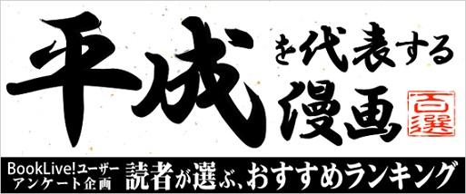 BookLive!が「平成を代表する漫画100」結果発表!