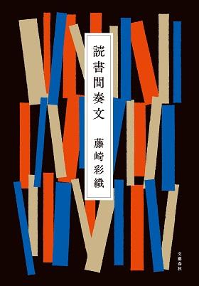 藤崎彩織さん(SEKAI NO OWARI Saori)初エッセイ集『読書間奏文』立ち読み版を先行無料配信