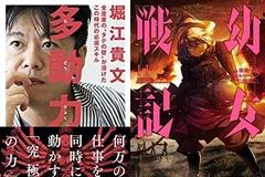 電子書籍ランキング.comが週間ランキング(11/26~12/2)を発表 堀江貴文さん『多動力』が総合1位
