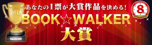 「BOOK☆WALKER大賞2018」ノミネート作品発表&投票受付開始!