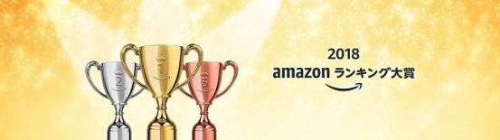 「Amazonランキング大賞2018(年間)」発表