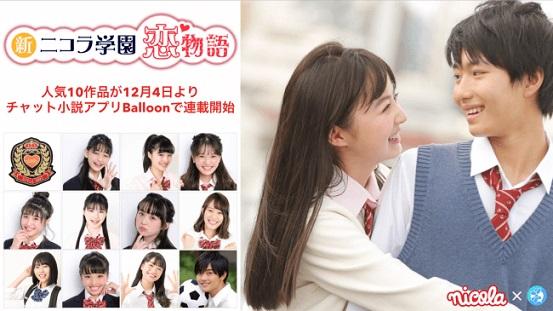 チャット小説アプリBalloonで新ニコラ学園恋物語の人気10作品をチャット小説化 12月中旬より原作応募も開始予定