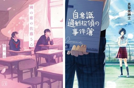 ▲(左)『隣の席の佐藤さん』、(右)『自意識過剰探偵の事件簿』