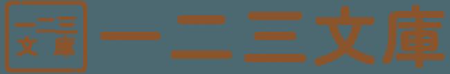 「一二三文庫」ロゴマーク