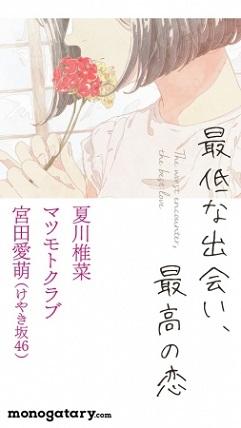 夏川椎菜さん、マツモトクラブさん、けやき坂46・宮田愛萌さんの恋愛短編集『最低な出会い、最高の恋』が電子書籍で配信