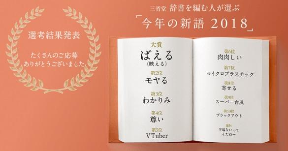 「今年の新語2018」今後の辞書に載るかもしれない今年の新語を三省堂が発表!