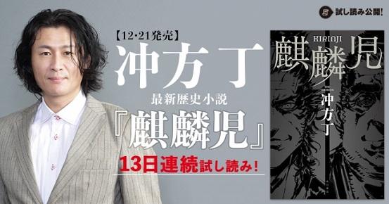 冲方丁さん最新作『麒麟児』13日連続試し読み企画がスタート!