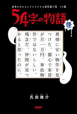 『54字の物語 怪(かい)』