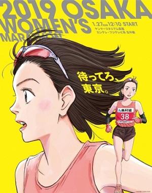 浦沢直樹さんが第38回大阪国際女子マラソンのイメージキャラクターを描き下ろし!