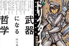 電子書籍ランキング.comが週間ランキング(12/3~12/9)を発表 山口周さん『武器になる哲学』が総合1位