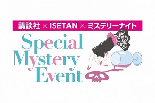 講談社×ISETAN×ミステリーナイト ミステリーの女王アガサ・クリスティをテーマに謎ときイベントを新宿&京都で開催
