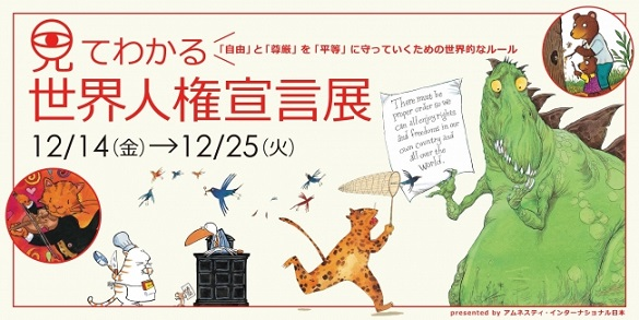 「イラストと谷川俊太郎さんの言葉で贈る『見てわかる世界人権宣言展』」開催