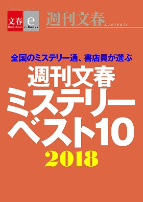 「週刊文春ミステリーベスト10」2018年版が電子書籍オリジナルで配信 国内編1位は東野圭吾さん『沈黙のパレード』