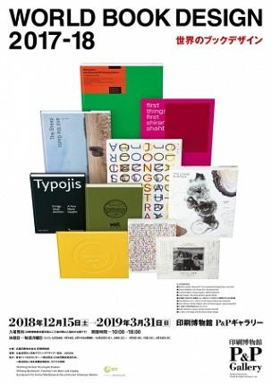 「世界のブックデザイン2017-18」が印刷博物館で開催