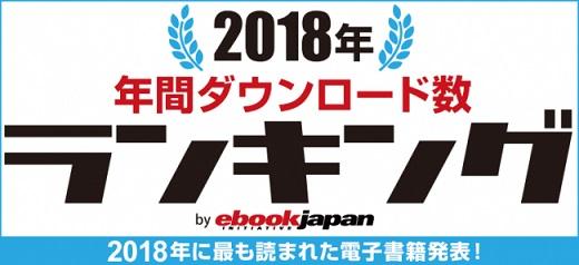 eBookJapanが2018年電子書籍売上ランキングを発表 総合1位は上半期に続き『進撃の巨人』