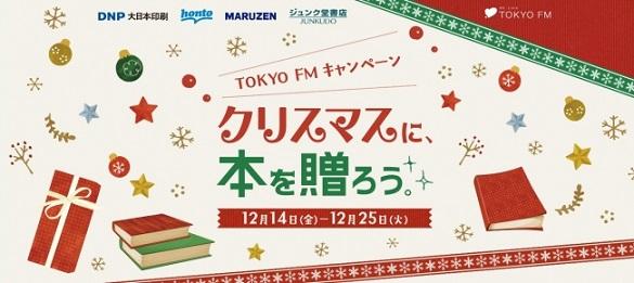 TOKYO FM「クリスマスに、本を贈ろう。」坂本美雨さん、高橋みなみさんらパーソナリティ陣がクリスマスに大切な人へ贈りたい本を紹介