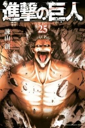 『進撃の巨人 25巻』(c)諫山創/講談社