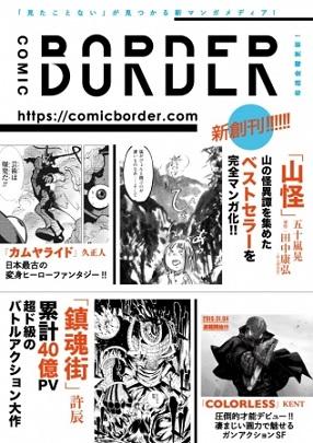 リイド社がWebマンガメディア「コミック ボーダー」をオープン