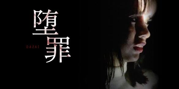 チャット小説アプリ「peep」が動画+小説の新しいコンテンツ「シネマ小説」をリリース 第一弾は木野山ゆうさん主演『堕罪』