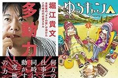 電子書籍ランキング.comが週間ランキング(12/10~12/16)を発表 堀江貴文さん『多動力』が1位に返り咲き!