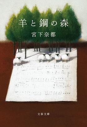 文藝春秋が2018年電子書籍DL数ベスト10を発表 1位は今年映画化された宮下奈都さん『羊と鋼の森』