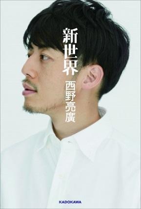 キンコン西野亮廣さんが最新ビジネス書『新世界』を発売1か月で全文無料公開!
