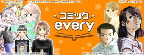 and factoryと「まんが王国」ビーグリーがタッグ!無料マンガアプリ「コミックevery」をリリース