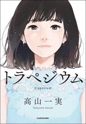 乃木坂46・高山一実さん初小説『トラペジウム』早くも4刷8万部突破