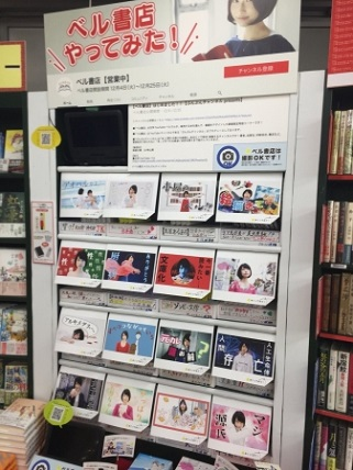 文学Youtuberベルさんプロデュース「ベル書店」が売り上げ絶好調のため期間延長に!