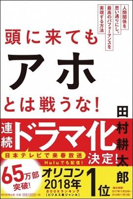 田村耕太郎さん『頭に来てもアホとは戦うな!』が連続ドラマ化!