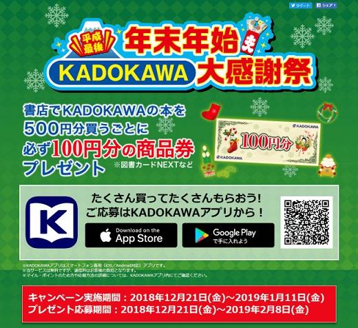「年末年始KADOKAWA大感謝祭」開催! 書店でKADOKAWAの本を500円分買うごとに必ず100円分の商品券プレゼント!