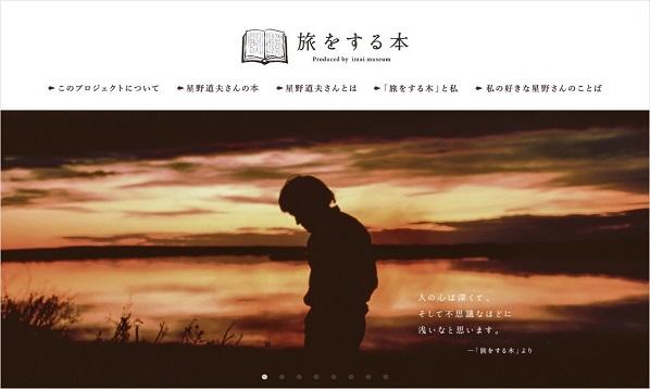 「旅をする本」Webサイト イメージ