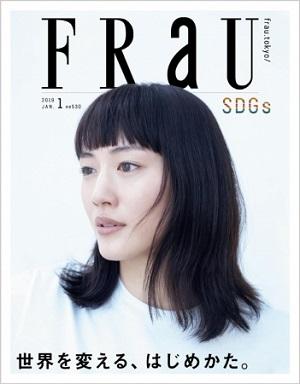 『FRaU』が女性誌初となる一冊丸ごと「SDGs」特集 一部書店では一冊の値段で同じ雑誌を2冊入りで販売