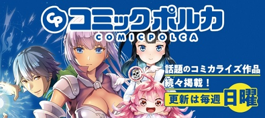 一二三書房×SANKYOがコミックレーベル「コミックポルカ」をスタート