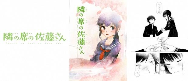 (c)森崎緩 (c)げみ (c)sumie  (c)SANKYO (c)一二三書房