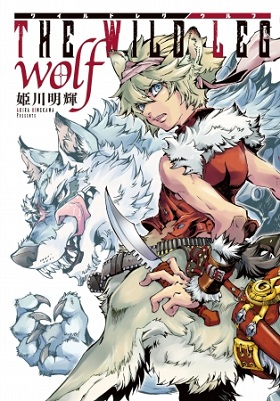 姫川明輝さん『THE WILD LEG wolf』発売記念!書泉ブックタワーでサイン会を開催