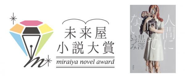 【第2回未来屋小説大賞】黒澤いづみさん『人間に向いてない』が受賞