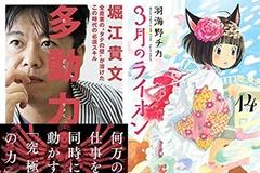 電子書籍ランキング.comが週間ランキング(12/17~12/23)を発表 堀江貴文さん『多動力』が2週連続1位!