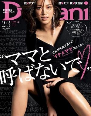 ファッション誌『Domani(ドマーニ)』リニューアル 表紙にワーキングマザー編集者・望月芹名さんを起用