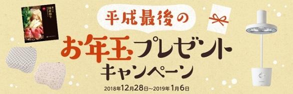 ハイブリッド型総合書店「honto」が「平成最後のお年玉プレゼントキャンペーン」