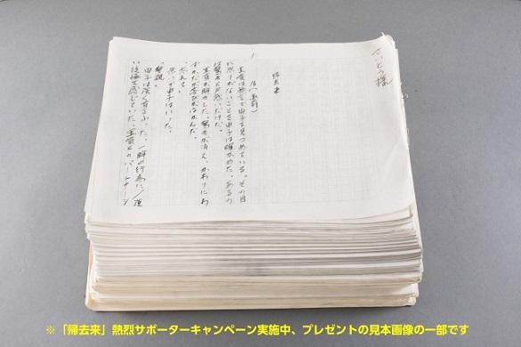 """大沢在昌さんの""""生原稿""""プレゼント第2弾! 抽選でさらに100名の方に"""