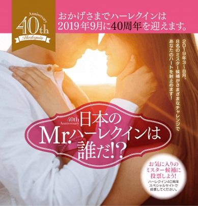 ハーレクイン創刊40周年!「日本のミスター・ハーレクインは誰だ!」などの企画を展開