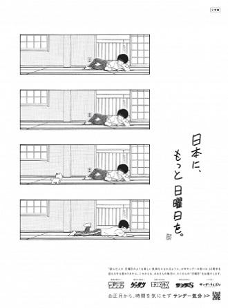 読売新聞元日朝刊に掲載された広告ビジュアル