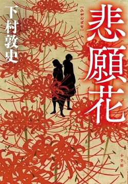 『悲願花』出版物装丁